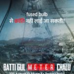 Batti Gul Meter Chalu trailer announcement poster
