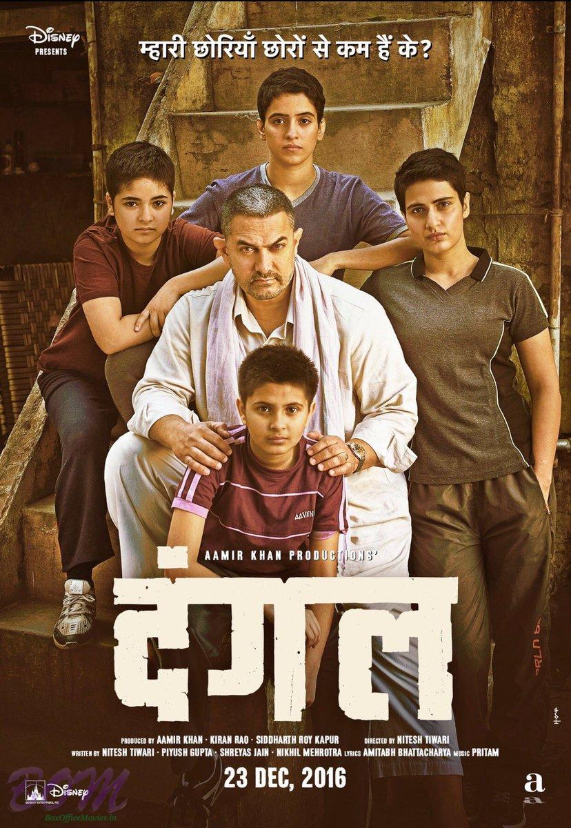 Dangal Movie Poster released on 4July2016