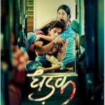 Dhadak movie new poster with Janhvi and Ishaan in train