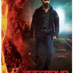 Fantastic look of Varun Dhawan in Badlapur
