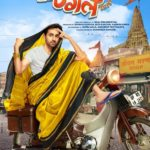 First look poster of Dream Girl starring Ayushmann Khurrana in leading role
