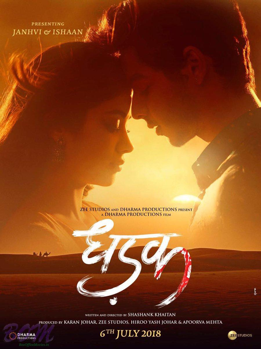 First look poster of Janhvi Kapoor and Ishaan Khattar starrer Dhadak