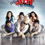 Ekkees Toppon Ki Salaami Movie Authentic Information