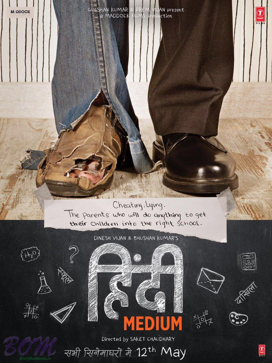 Irrfan Khan starrer Hindi Medium movie teaser poster