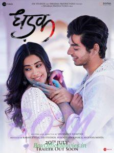 Ishaan Khatter and Janhvi Kapoor starrer first look poster of Dhadak film