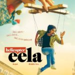 Kajol Devgn starrer Helicopter Eela movie poster