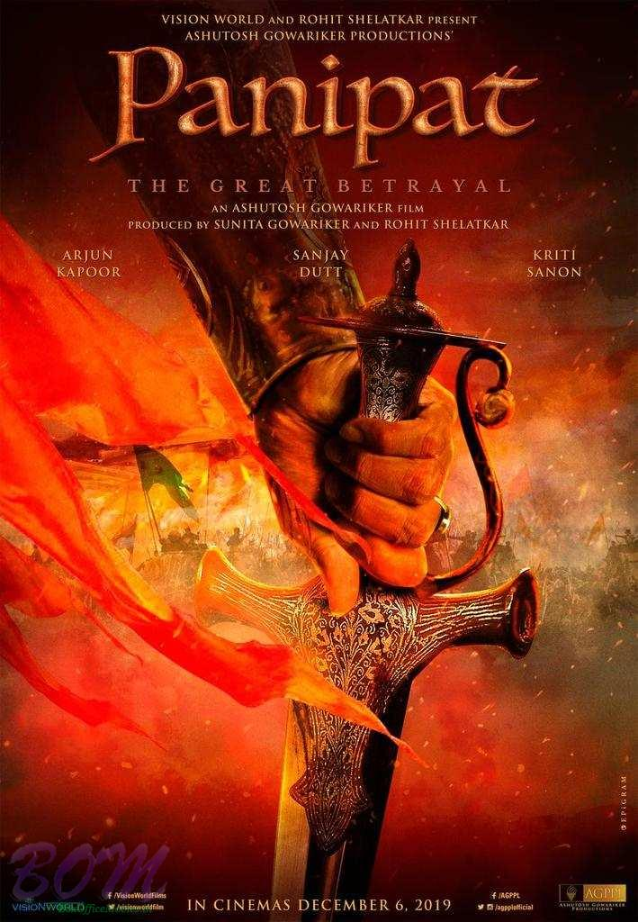 Sanjay Dutt and Arjun Kapoor starrer Panipat movie teaser poster