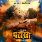 Poster of Pataakha starring Sanya Malhotra with Radhika Madan and Sunil Grover