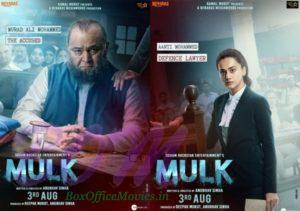 Rishi Kapoor and Taapsee Pannu starrer first look poster of MULK movie