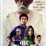 Sanjay Mishra starrer Wah Zindagi Movie poster