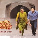 Shubh Mangal Saavdhan movie teaser poster with release date