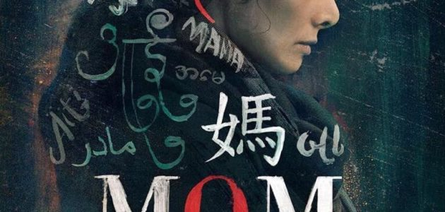 Sri Devi starrer MOM movie first poster with release date