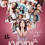 Teaser Poster of NOOR starring Sonakshi Sinha in lead role