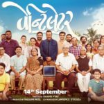 Ventilator movie releasing in cinemas on 14th Sep - Poster