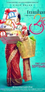 Enjoy Tumhari Sulu thought-provoking trailer