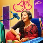 Vidya Balan's starrer Tuhari Sulu movie new poster